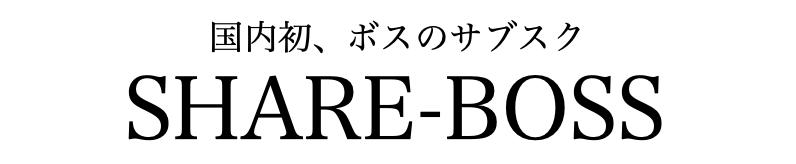 SHARE-BOSS (シェアボス)