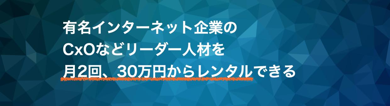 有名インターネット企業の CxOなどリーダー人材を 月2回、30万円からレンタルできる